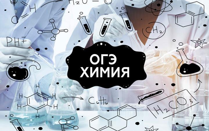 Что изменится в ОГЭ по химии в 2021 году