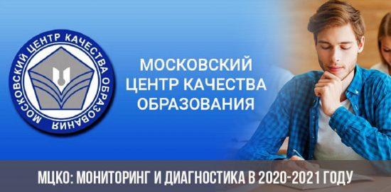 МЦКО: мониторинг и диагностика в 2020-2021 году