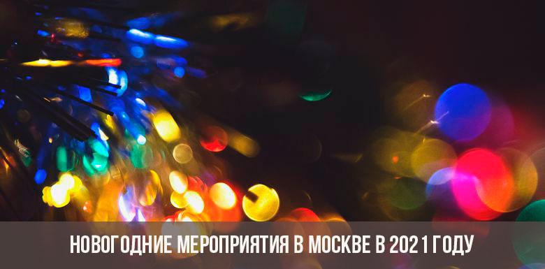 Новогодние огоньки