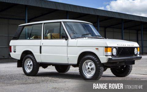 Range Rover 1 поколение
