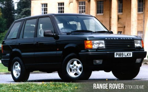 Range Rover 2 поколение