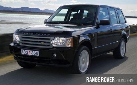 Range Rover 3 поколение