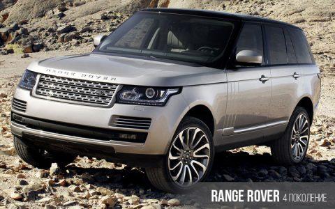 Range Rover 4 поколение