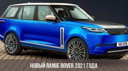 Новый Range Rover 2021 года