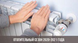 Отопительный сезон 2020-2021 года