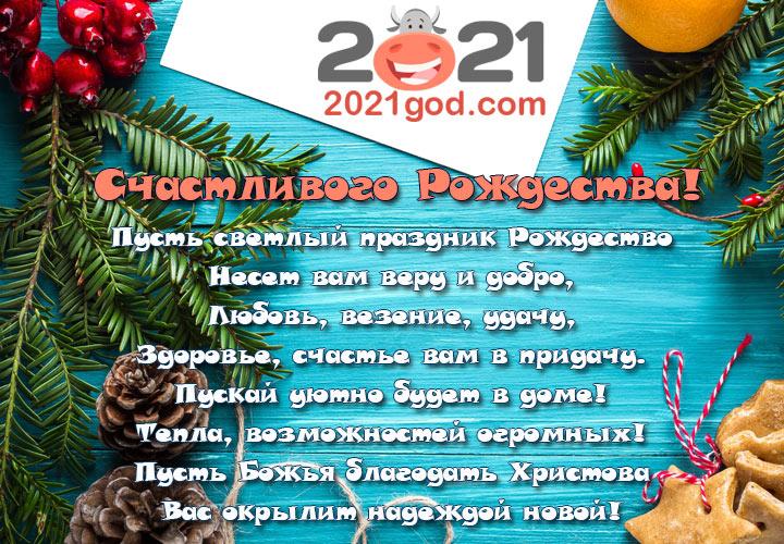 Поздравления в стихах с Рождеством Христовым на 2021 год