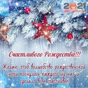 Стихи и открытки про Рождество на 2021 год