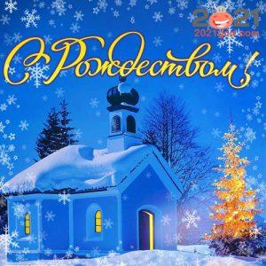 Рождественские открытки и пожелания в стихах на 2021 год