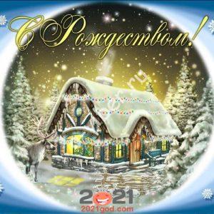 Красивые рождественские стихи на 2021 год