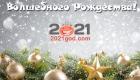 Картинки и стихи с Рождеством на 2021 год