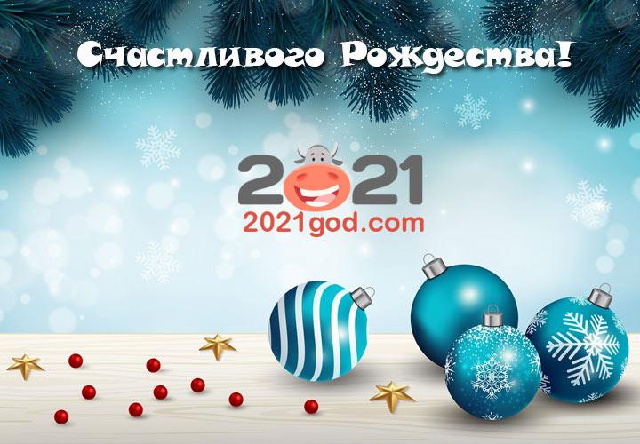Как и когда поздравлять с Рождеством в 2021 году