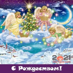 Рождественские пожелания и открытки с ангелами на 2021 год