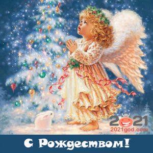 Открытка с Ангелом на Рождество 2021