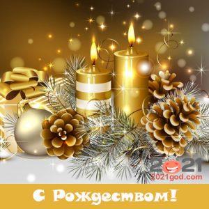 Открытка со свечами и пожелания в стихах на Рождество 2021