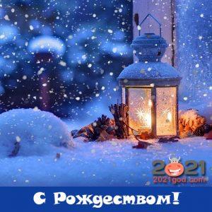 Красивые стихи и открытки на Рождество 2021