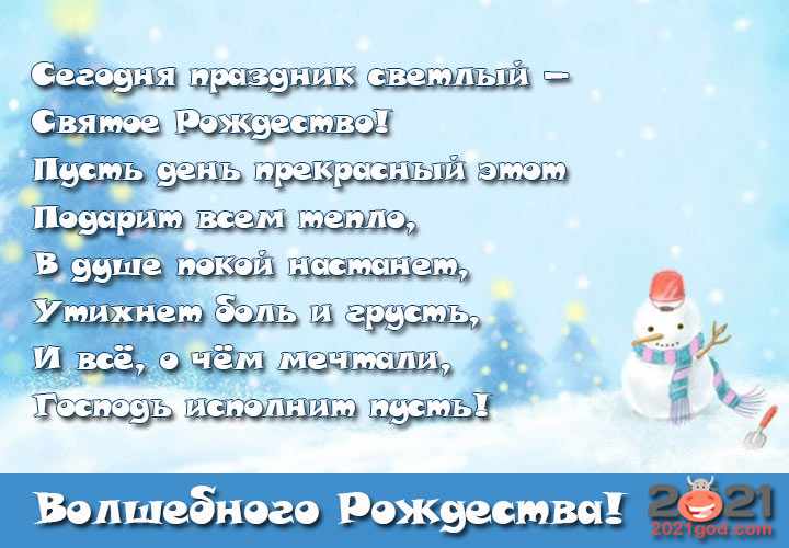 Поздравления в стихах к Рождеству 2021