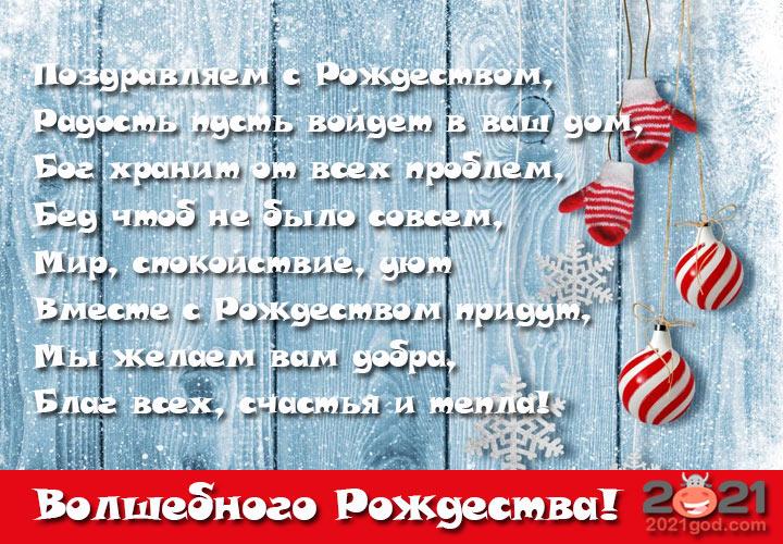 Поздравления с Рождеством на 2021 год в стихах и прозе