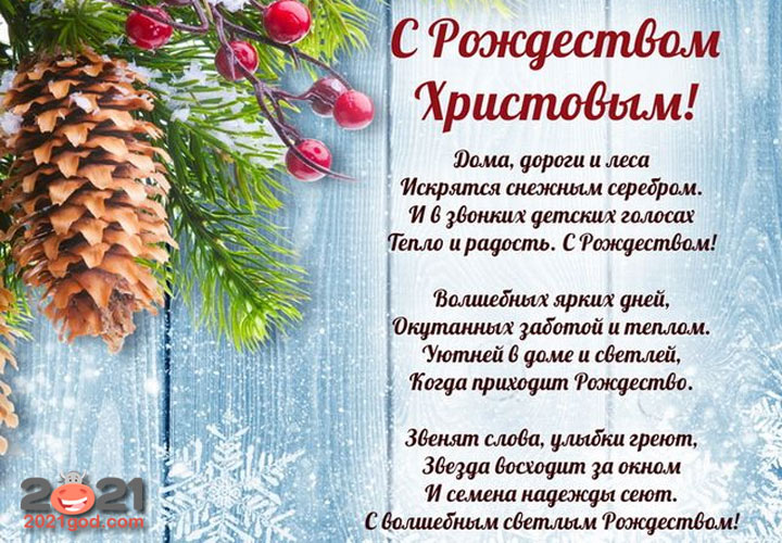 Поздравления с Рождеством на 2021 год в открытках, стихах и прозе