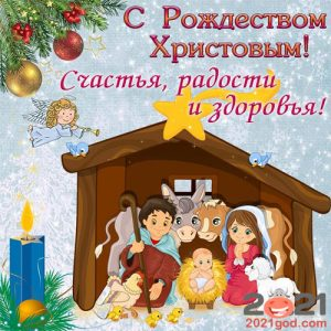 Прикольные открытки и поздравления на Рождество Христово в 2021 году