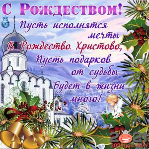 Мини-открытки с Храмом на Рождество Христово в 2021 году