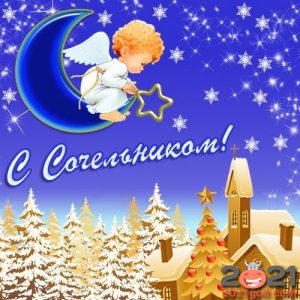 Мини-открытки с Ангелом на Рождество Христово в 2021 году