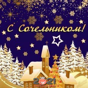 Мини-открытки со звездой на Рождество Христово в 2021 году
