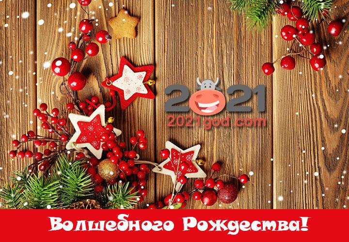 Открытки и поздравления с Рождеством Христовым на 2021 год
