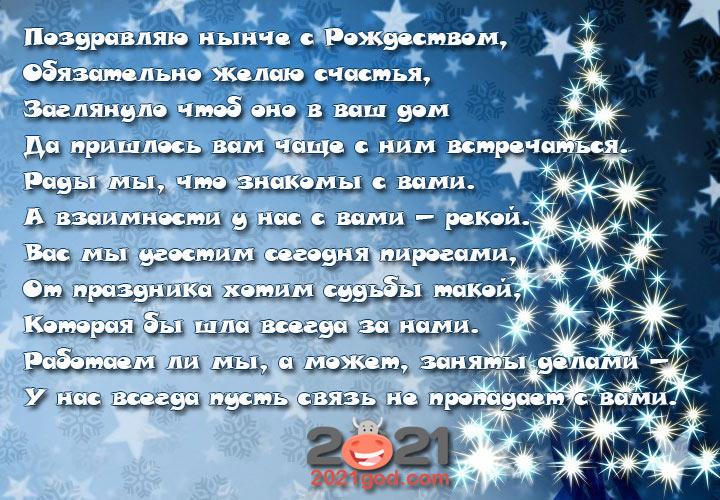 Рождественские пожелания друзьям и близким на 2021 год