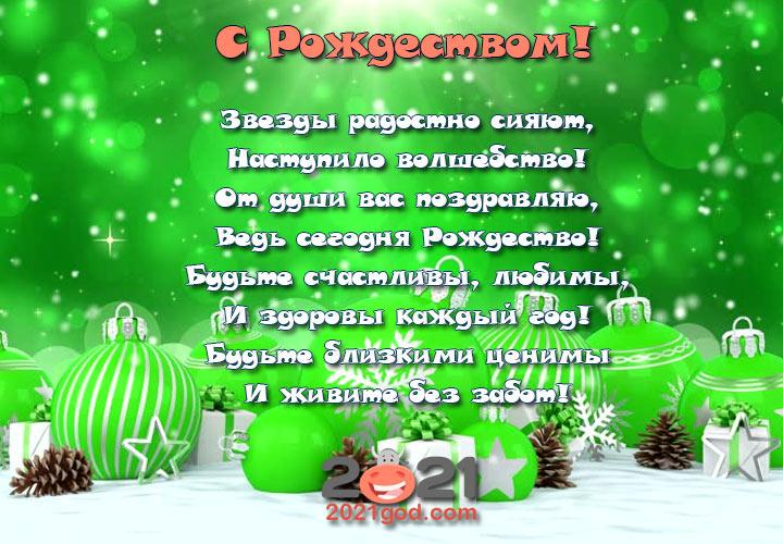 Пожелания и поздравления к Рождеству на 2021 год