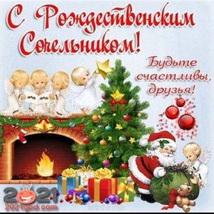 Поздравления с Рождественским Сочельником на 2021 год