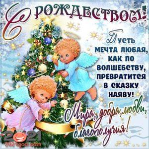 Поздравления с Рождеством на 2021 год