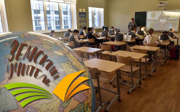 Программа Земский учитель в 2021 году условия, выплата, важные даты