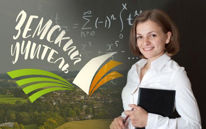 Как попасть в программу Земский учитель 2021