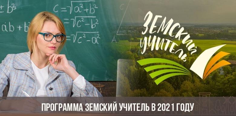 Программа Земский учитель в 2021 году