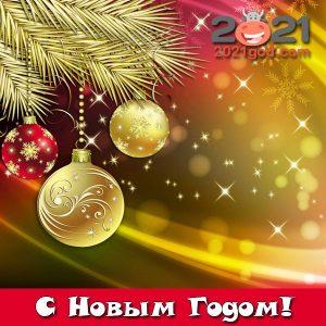 Поздравления и открытки на Новый Год 2021