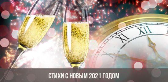 Стихи с Новым 2021 годом