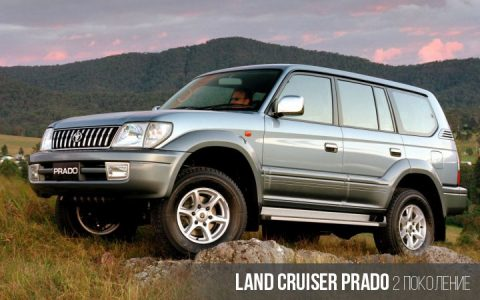 Toyota Land Cruiser 2 поколение