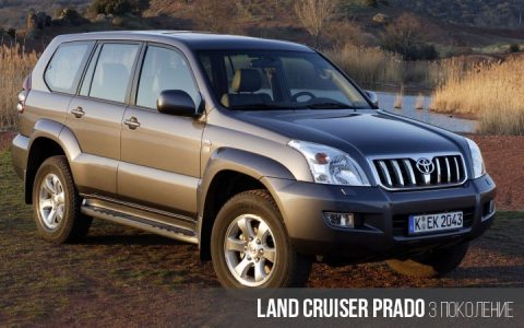 Toyota Land Cruiser 3 поколение