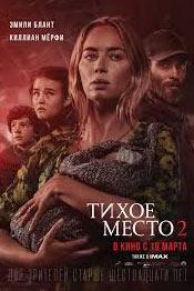 Тихое место 2 - фильм ужасов 2021 года