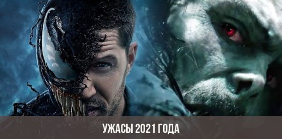 Ужасы 2021 года