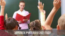 Учиталь в классе с учениками