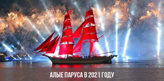 Алые паруса в 2021 году