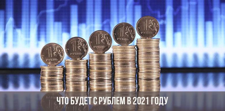 Рубль в 2021 году