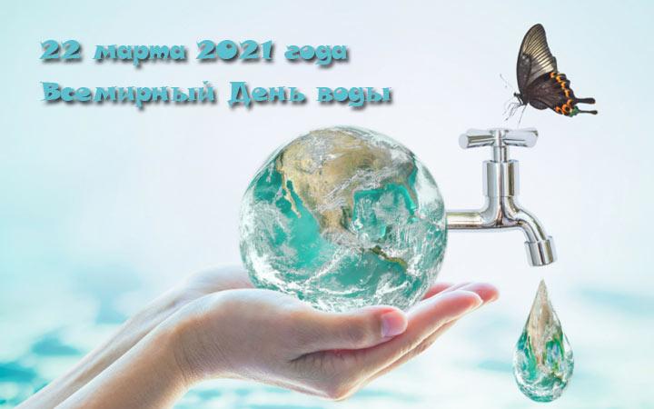 День воды в 2021 году - история праздника, как поздравить
