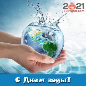 Открытка с Днем воды 2021