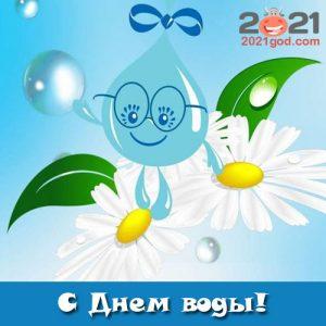 Поздравление с Днем воды 2021