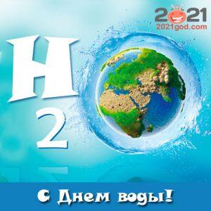 как поздравить с Днем воды в 2021 году