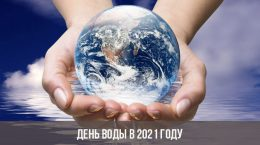 День воды в 2021 году