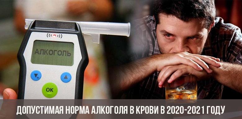 Допустимая норма алкоголя в крови в 2020-2021 году