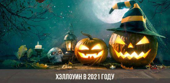 Хэллоуин в 2021 году